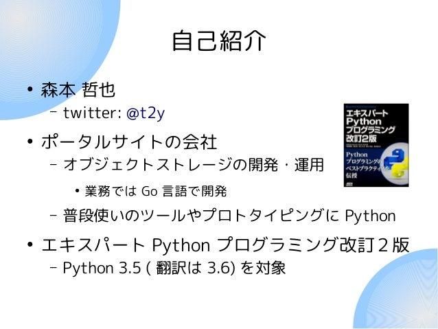 Pythonと型チェッカー Slide 2