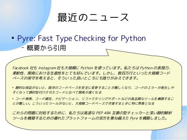 Pythonと型チェッカー Slide 3