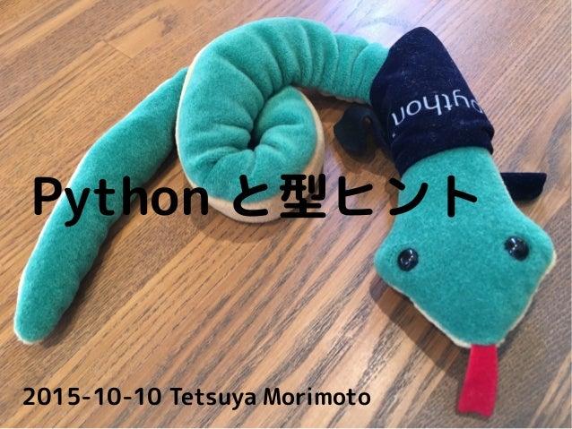 Python と型ヒント 2015-10-10 Tetsuya Morimoto