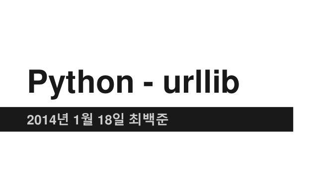 Python - urllib 간단 사용법