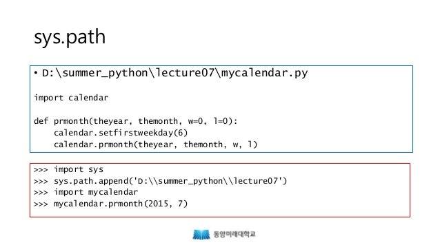 Python 표준 라이브러리