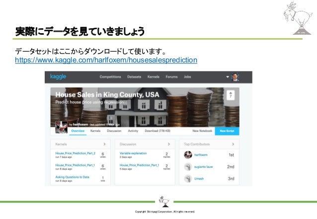 Copyright Shiroyagi Corporation. All rights reserved. 実際にデータを見ていきましょう データセットはここからダウンロードして使います。 https://www.kaggle.com/harl...