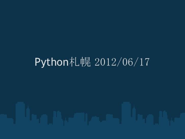 Python札幌 2012/06/17