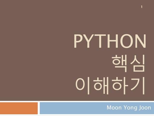 PYTHON 핵심 이해하기 Moon Yong Joon 1