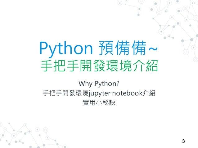 [系列活動] Python 程式語言起步走 Slide 3