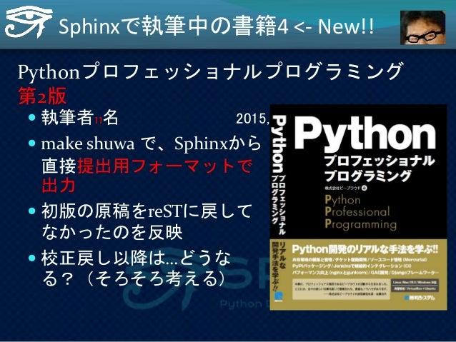 PyPro第2版システム  前回のSphinx原稿  SCM  (Mercurial)  reST  make html  執筆  確認  レビュー  通知  通知  Spreadsheetでレビュー指摘