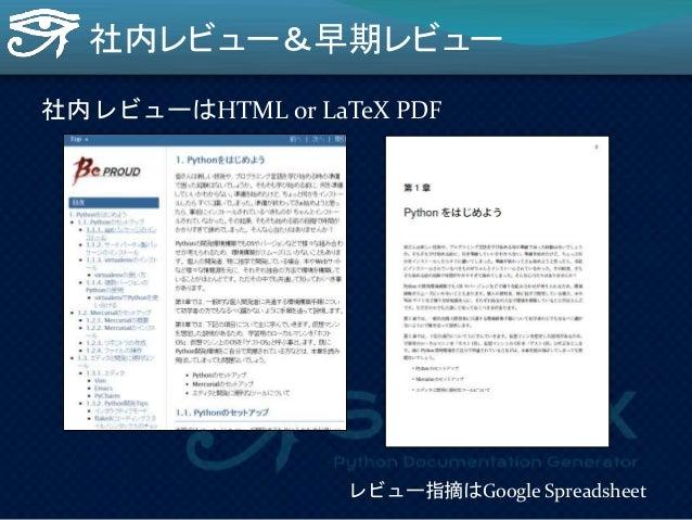 各フォーマットの比較  reStructuredText  HTML  LaTeX -> PDF  秀和システム原稿フォーマット