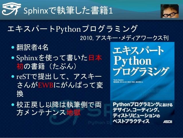 エキPyシステム  PDFからコピペ  &Sphinxに整形  SCM  (Bazzar)  reST  校正  reST  ->  ->  make html  執筆  確認  レビュー  Spreadsheetでレビュー指摘