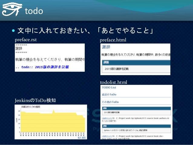 校正戻し原稿の扱い   2012年は、秀和フォーマットで校正された  データが戻ってきた   差分を手動でreSTに戻す作業が発生   今回はどうする?   最初から差分で受け取る・・これはこれ  で大変そう