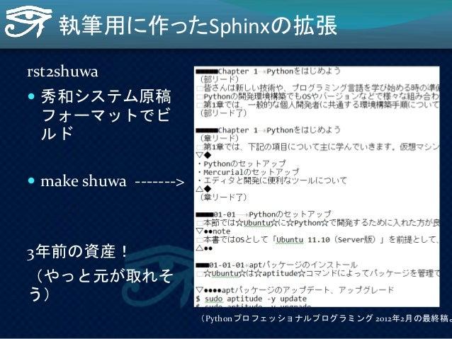 執筆中のPythonプロフェッショナルプログラミング第2版でsphinxを使っている話