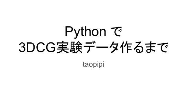 Python で 3DCG実験データ作るまで taopipi
