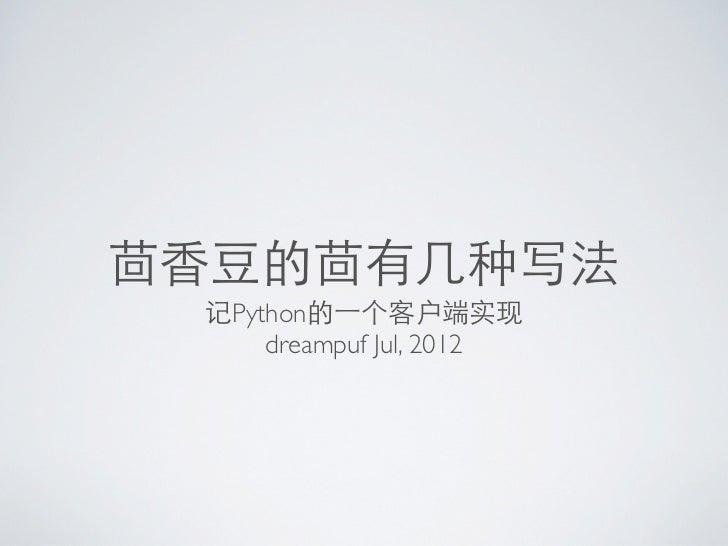 茴香豆的茴有几种写法 记Python的⼀一个客户端实现     dreampuf Jul, 2012
