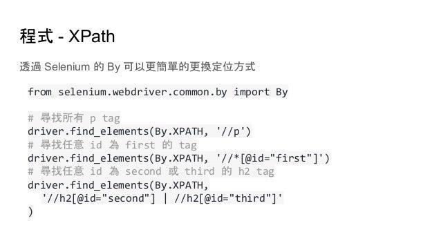 程式 - XPath 透過 Selenium 的 By 可以更簡單的更換定位方式 from selenium.webdriver.common.by import By # 尋找所有 p tag driver.find_elements(By....