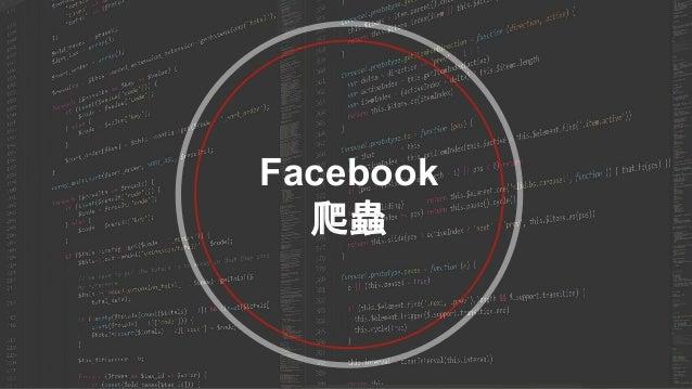 Facebook 爬蟲