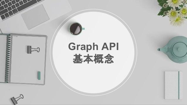 Graph API 基本概念