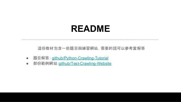 README 這份教材包含一些題目與練習網站,需要的話可以參考當解答 ● 題目解答: github/Python-Crawling-Tutorial ● 部份範例網站:github/Test-Crawling-Website