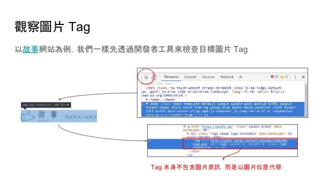 觀察圖片 Tag 以故事網站為例,我們一樣先透過開發者工具來檢查目標圖片 Tag Tag 本身不包含圖片資訊,而是以圖片位置代替