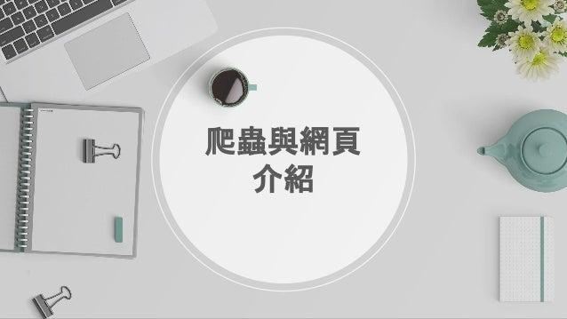 爬蟲與網頁 介紹