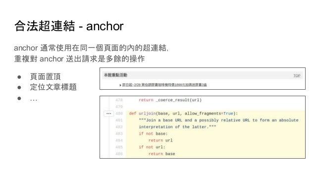 合法超連結 - anchor anchor 通常使用在同一個頁面的內的超連結, 重複對 anchor 送出請求是多餘的操作 ● 頁面置頂 ● 定位文章標題 ● …