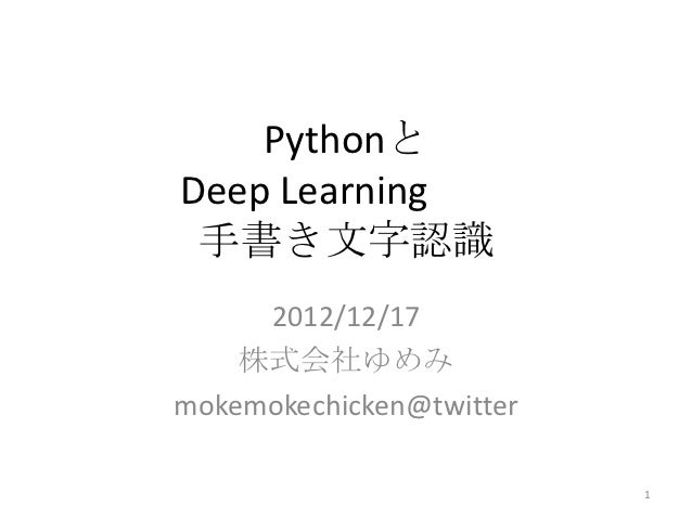 PythonとDeep Learning 手書き文字認識     2012/12/17    株式会社ゆめみmokemokechicken@twitter                          1