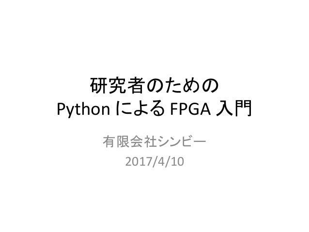 研究者のための Python による FPGA 入門 有限会社シンビー 2017/4/10