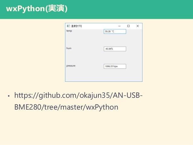 PythonのGUI_2018 with NSEG
