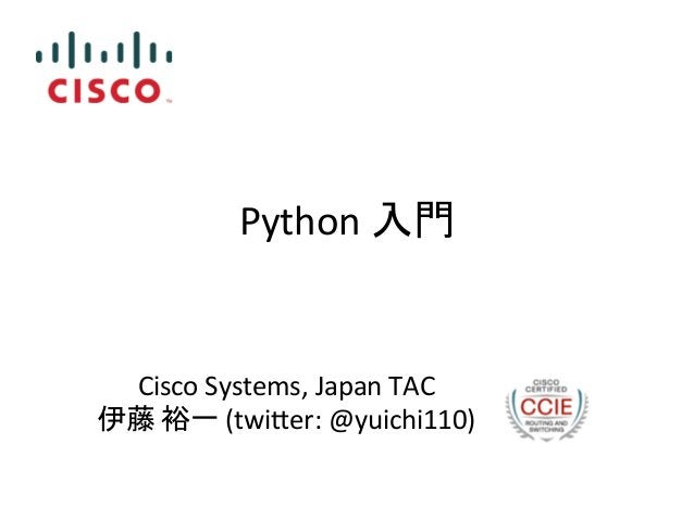 Python  ධ㛛  Cisco  Systems,  Japan  TAC  ఀ⸨  ⿱୍  (twi7er:  @yuichi110)
