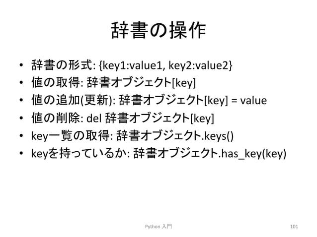 ㎡᭩䛾᧯స  • ㎡᭩䛾ᙧᘧ:  {key1:value1,  key2:value2}  • ್䛾ྲྀᚓ:  ㎡᭩䜸䝤䝆䜵䜽䝖[key]  • ್䛾㏣ຍ(᭦᪂):  ㎡᭩䜸䝤䝆䜵䜽䝖[key]  =  value  • ್䛾๐㝖:  del  ...