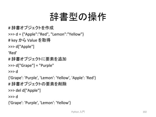 ㎡᭩ᆺ䛾᧯స  #  ㎡᭩䜸䝤䝆䜵䜽䝖䜢సᡂ    d  =  {Apple:Red,  Lemon:Yellow}  #  key  䛛䜙  Value  䜢ྲྀᚓ    d[Apple]  'Red'  #  ㎡᭩䜸䝤䝆䜵䜽䝖䛻せ⣲䜢㏣ຍ  ...