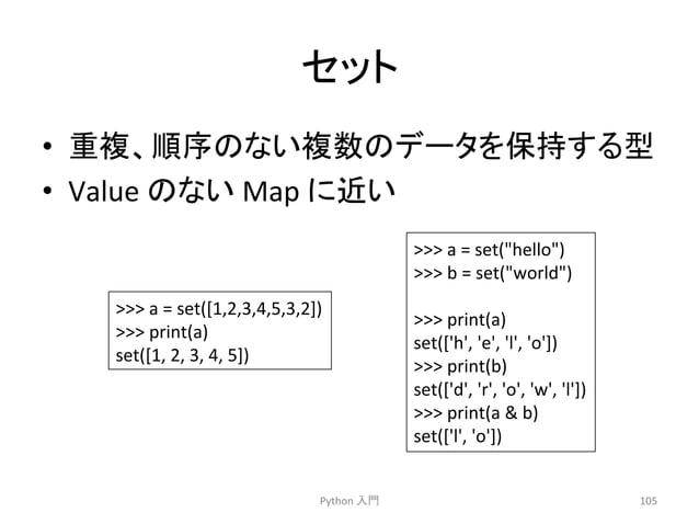 䝉䝑䝖  • 㔜」䚸㡰ᗎ䛾䛺䛔」ᩘ䛾䝕䞊䝍䜢ಖᣢ䛩䜛ᆺ  • Value  䛾䛺䛔  Map  䛻㏆䛔  Python  ධ㛛  105    a  =  set([1,2,3,4,5,3,2])    print(a)  set([1,  2...