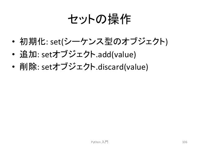 䝉䝑䝖䛾᧯స  • ึᮇ:  set(䝅䞊䜿䞁䝇ᆺ䛾䜸䝤䝆䜵䜽䝖)  • ㏣ຍ:  set䜸䝤䝆䜵䜽䝖.add(value)  • ๐㝖:  set䜸䝤䝆䜵䜽䝖.discard(value)  Python  ධ㛛  106
