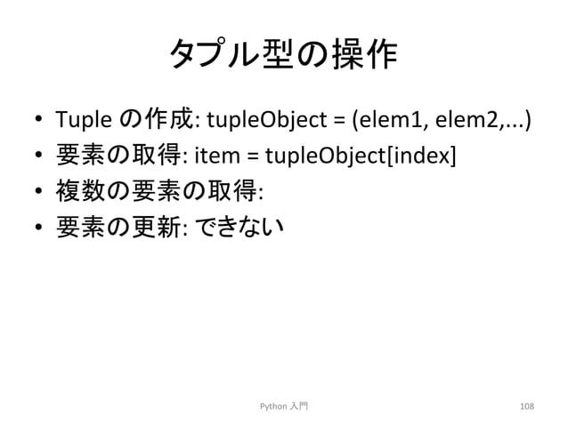 䝍䝥䝹ᆺ䛾᧯స  • Tuple  䛾సᡂ:  tupleObject  =  (elem1,  elem2,...)  • せ⣲䛾ྲྀᚓ:  item  =  tupleObject[index]  • 」ᩘ䛾せ⣲䛾ྲྀᚓ:  • せ⣲䛾᭦᪂: ...
