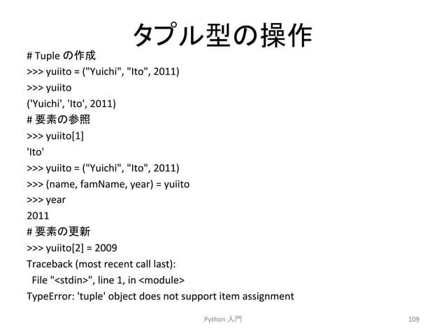 䝍䝥䝹ᆺ䛾᧯స  #  Tuple  䛾సᡂ    yuiito  =  (Yuichi,  Ito,  2011)    yuiito  ('Yuichi',  'Ito',  2011)  #  せ⣲䛾ཧ↷    yuiito[1]  'I...