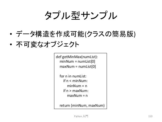 䝍䝥䝹ᆺ䝃䞁䝥䝹  • 䝕䞊䝍ᵓ㐀䜢సᡂྍ⬟(䜽䝷䝇䛾⡆∧)  • ྍኚ䛺䜸䝤䝆䜵䜽䝖  Python  ධ㛛  110  def  getMinMax(numList):  minNum  =  numList[0]  maxNum  =...