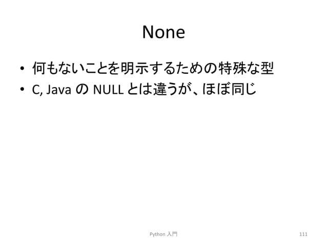 None  • ఱ䜒䛺䛔䛣䛸䜢♧䛩䜛䛯䜑䛾≉Ṧ䛺ᆺ  • C,  Java  䛾  NULL  䛸䛿㐪䛖䛜䚸䜋䜌ྠ䛨  Python  ධ㛛  111