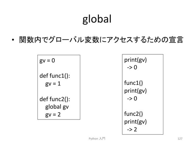 global  • 㛵ᩘෆ䛷䜾䝻䞊䝞䝹ኚᩘ䛻䜰䜽䝉䝇䛩䜛䛯䜑䛾ᐉゝ  Python  ධ㛛  127  gv  =  0  def  func1():  gv  =  1  def  func2():  global  gv  gv  =  2...
