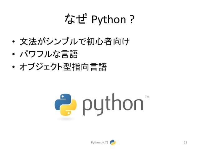 䛺䛬㻌Python  ?  • ᩥἲ䛜䝅䞁䝥䝹䛷ึᚰ⪅ྥ䛡  • 䝟䝽䝣䝹䛺ゝㄒ  • 䜸䝤䝆䜵䜽䝖ᆺᣦྥゝㄒ  Python  ධ㛛  13