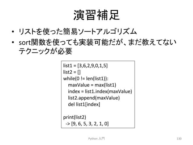 ₇⩦⿵㊊  • 䝸䝇䝖䜢䛳䛯⡆䝋䞊䝖䜰䝹䝂䝸䝈䝮  • sort㛵ᩘ䜢䛳䛶䜒ᐇྍ⬟䛰䛜䚸䜎䛰ᩍ䛘䛶䛺䛔  䝔䜽䝙䝑䜽䛜ᚲせ  Python  ධ㛛  130  list1  =  [3,6,2,9,0,1,5]  list2  =  [...