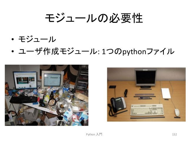 䝰䝆䝳䞊䝹䛾ᚲせᛶ  • 䝰䝆䝳䞊䝹  • 䝴䞊䝄సᡂ䝰䝆䝳䞊䝹:  1䛴䛾python䝣䜯䜲䝹  Python  ධ㛛  132