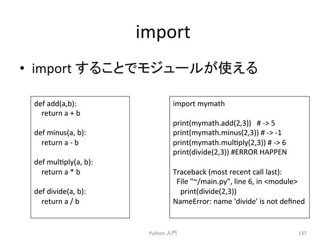 import  • import  䛩䜛䛣䛸䛷䝰䝆䝳䞊䝹䛜䛘䜛  Python  import  mymath  print(mymath.add(2,3))  #  -‐  5  print(mymath.minus(2,3))  #  ...