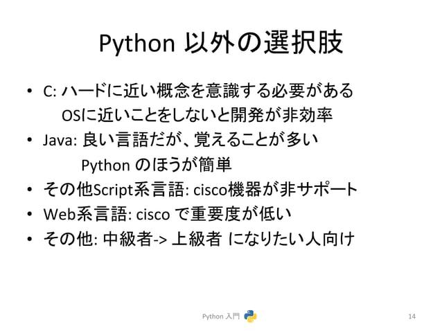 Python  ௨እ䛾㑅ᢥ⫥  • C:  䝝䞊䝗䛻㏆䛔ᴫᛕ䜢ព㆑䛩䜛ᚲせ䛜䛒䜛  OS䛻㏆䛔䛣䛸䜢䛧䛺䛔䛸㛤Ⓨ䛜㠀ຠ⋡  • Java:  Ⰻ䛔ゝㄒ䛰䛜䚸ぬ䛘䜛䛣䛸䛜ከ䛔  Python  䛾䜋䛖䛜⡆༢  • 䛭䛾Script⣔ゝㄒ:  c...