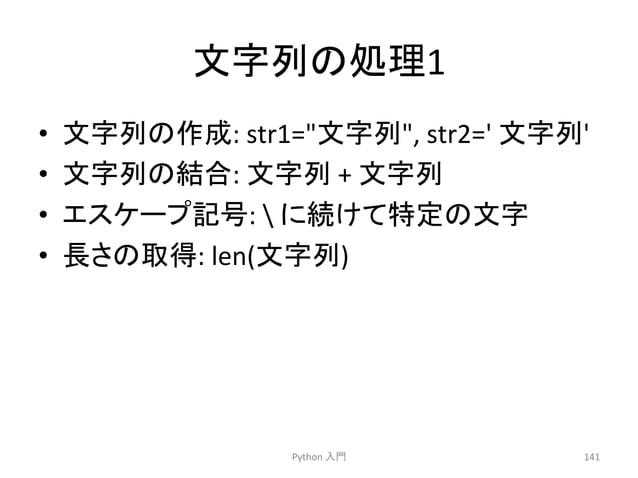 ᩥᏐิ䛾ฎ⌮1  • ᩥᏐิ䛾సᡂ:  str1=ᩥᏐิ,  str2='  ᩥᏐิ'  • ᩥᏐิ䛾⤖ྜ:  ᩥᏐิ  +  ᩥᏐิ  • 䜶䝇䜿䞊䝥グྕ:    䛻⥆䛡䛶≉ᐃ䛾ᩥᏐ  • 㛗䛥䛾ྲྀᚓ:  len(ᩥᏐิ)  Python  ...