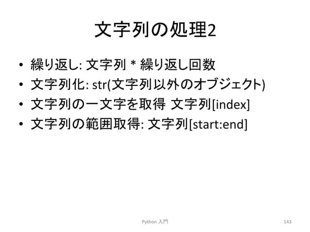 ᩥᏐิ䛾ฎ⌮2  • ⧞䜚㏉䛧:  ᩥᏐิ  *  ⧞䜚㏉䛧ᅇᩘ  • ᩥᏐิ:  str(ᩥᏐิ௨እ䛾䜸䝤䝆䜵䜽䝖)  • ᩥᏐิ䛾୍ᩥᏐ䜢ྲྀᚓ㻌ᩥᏐิ[index]  • ᩥᏐิ䛾⠊ᅖྲྀᚓ:  ᩥᏐิ[start:end]  Python...