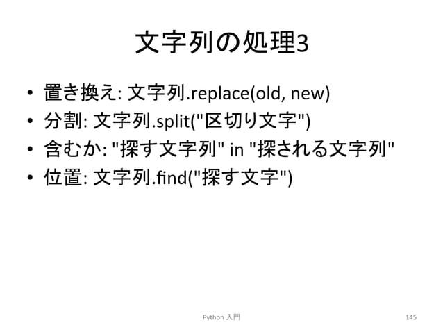 ᩥᏐิ䛾ฎ⌮3  • ⨨䛝䛘:  ᩥᏐิ.replace(old,  new)  • ศ:  ᩥᏐิ.split(༊ษ䜚ᩥᏐ)  • ྵ䜐䛛:  ᥈䛩ᩥᏐิ  in  ᥈䛥䜜䜛ᩥᏐิ  • ⨨:  ᩥᏐิ.find(᥈䛩ᩥᏐ)  Pyth...
