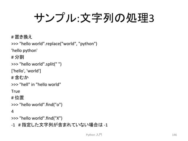 䝃䞁䝥䝹:ᩥᏐิ䛾ฎ⌮3  #  ⨨䛝䛘    hello  world.replace(world,  python)  'hello  python'  #  ศ    hello  world.split(  )  ['hello',...