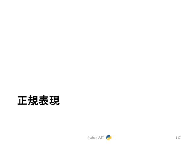 ṇつ⾲⌧  Python  ධ㛛  147