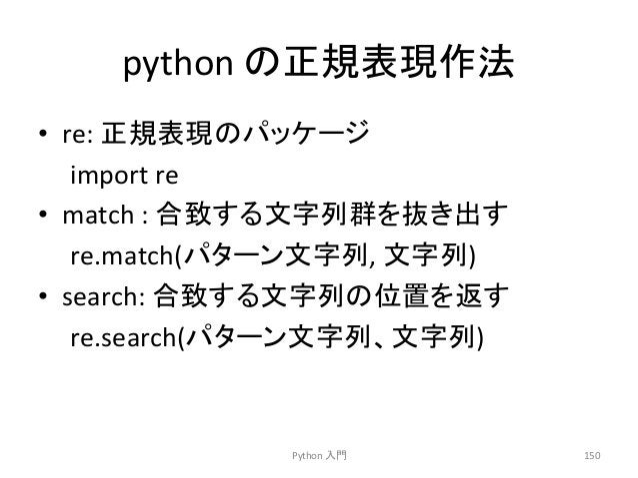 python  䛾ṇつ⾲⌧సἲ  • re:  ṇつ⾲⌧䛾䝟䝑䜿䞊䝆  import  re  • match  :  ྜ⮴䛩䜛ᩥᏐิ⩌䜢ᢤ䛝ฟ䛩  re.match(䝟䝍䞊䞁ᩥᏐิ,  ᩥᏐิ)  • search:  ྜ⮴䛩䜛ᩥᏐิ䛾⨨䜢...