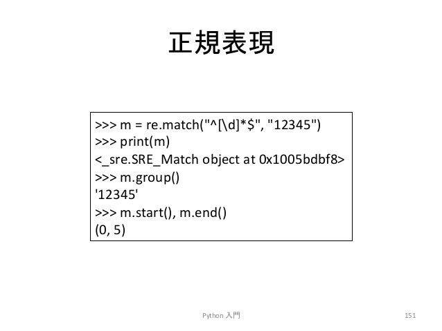 ṇつ⾲⌧  Python  ධ㛛  151    m  =  re.match(^[d]*$,  12345)    print(m)  _sre.SRE_Match  object  at  0x1005bdbf8    m.group() ...