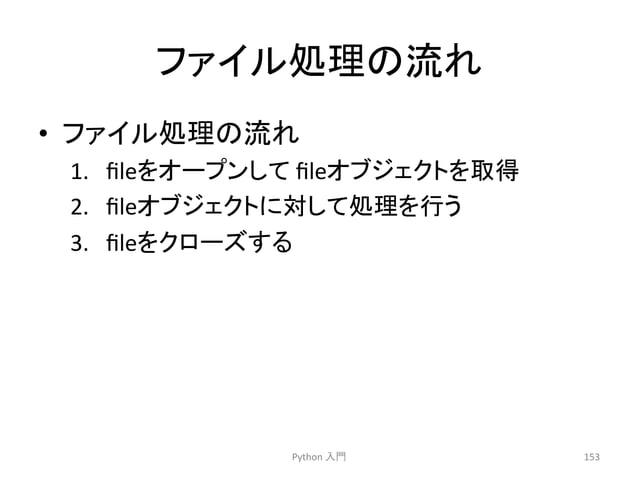 䝣䜯䜲䝹ฎ⌮䛾ὶ䜜  • 䝣䜯䜲䝹ฎ⌮䛾ὶ䜜  1. file䜢䜸䞊䝥䞁䛧䛶  file䜸䝤䝆䜵䜽䝖䜢ྲྀᚓ  2. file䜸䝤䝆䜵䜽䝖䛻ᑐ䛧䛶ฎ⌮䜢⾜䛖  3. file䜢䜽䝻䞊䝈䛩䜛  Python  ධ㛛  153