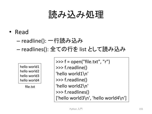 ㄞ䜏㎸䜏ฎ⌮  • Read  – readline():  ୍⾜ㄞ䜏㎸䜏  – readlines():  䛶䛾⾜䜢  list  䛸䛧䛶ㄞ䜏㎸䜏  Python  ධ㛛  155    f  =  open(file.txt,  r)  ...